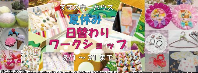 http://mamasky.jp/item/335/information