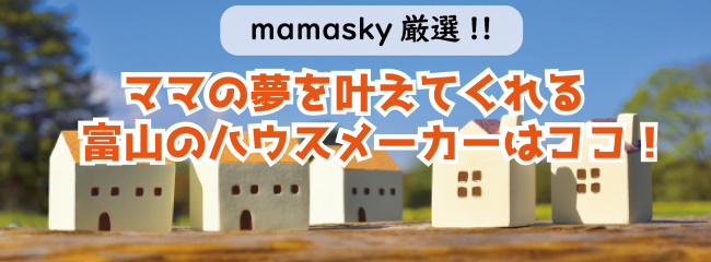 http://mamasky.jp/search?s=1&term[]=27