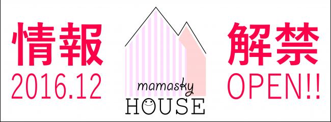 http://mamasky.jp/item/175/information