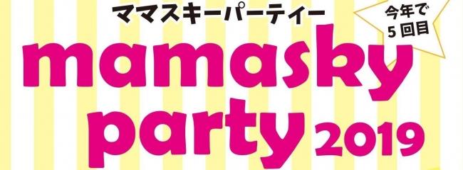 http://mamasky.jp/item/373/information