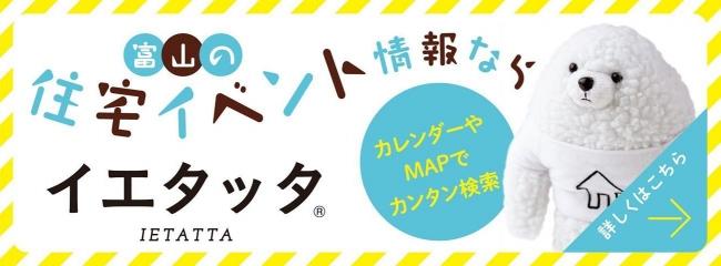 https://富山-住宅.com/event.php