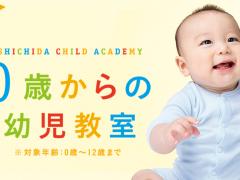 七田チャイルドアカデミー 富山教室