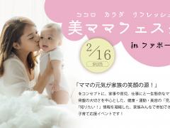 【2/16(日)開催】ココロ・カラダ・リフレッシュ 美ママフェスタ ~Happy Family Day~
