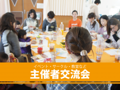 【12/16(月)開催】テーマ:来年の目標・挑戦したいこと宣言しよう イベント・サークル主催者交流会