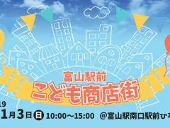 【11/3(日)開催】本日開店!富山駅前「こども商店街」