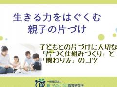 一般社団法人親・子の片づけ教育研究所 認定講師/田中由美子