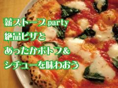 【1/29(水)開催】薪ストーブparty!「絶品ピザとあったかポトフ&シチュー」を味わおう