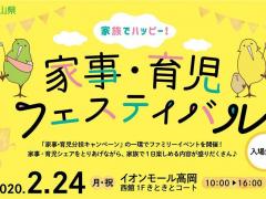 【2/24(月祝)開催】「家族でハッピー! 家事・育児フェスティバル」inイオンモール高岡