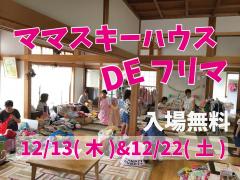 【12/13(木)・12/22(土)開催】ママスキーハウス de フリマ