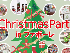 【12/14(土)・15(日)開催】クリスマスパーティー in ファボーレ