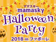 【10/28(日)開催】mamasky HALLOWEEN party 2018 in ファボーレ