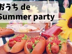 【予約受付中!8/25(土)・26(日)開催】おうち de Summer party