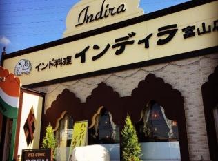インド料理インディラ 富山店
