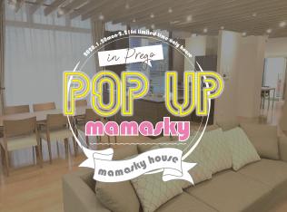 ママと子どものお喋りスペース POP UP mamasky(期間限定mamasky house)