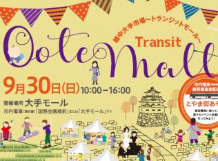 【9/30(日)開催】越中大手市場~トランジットモール~