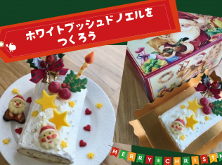 満席【11/29(金)開催】おうちクリスマスをもっと楽しく♪「ホワイトブッシュドノエル」を作ろう!