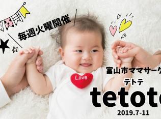 【毎週火曜開催】tetote(テトテ)|富山市・子育てサークル