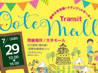 【7/29(日)開催】越中大手市場~トランジットモール~