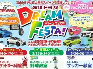 【2/23&24・3/2&3 土日開催!】DREAM FESTA(ドリームフェスタ)