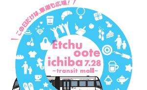 【7/28(日)開催】越中大手市場~トランジットモール~