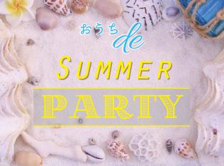 【8/3(土)・4(日)開催】おうち de Summer party