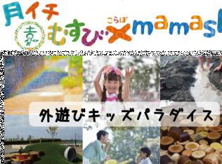 【9/2(日)開催】外遊びキッズパラダイス ~五感が育つ自然遊びDAY~