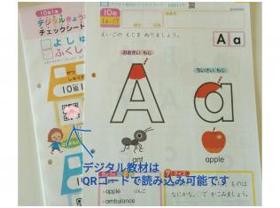 0・1・2 プティパ Petit Pas|学研 富山丸の内教室