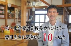 子育て中のママに「性格統計学」を伝えたい!元・副校長カウンセラー柴田先生に訊きたい10のこと