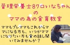 【9/27(金)開催】ママの為の食育教室 in 親子カフェ 8クローバー