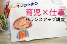 【mamasky後援・9/12開催】ママのための 育児×仕事 バランスアップ講座