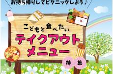 【mamasky厳選!】お店の味をお家でも♡「テイクアウト☆グルメ特集」