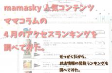 富山のママの「人気」が分かる! 4月のアクセスランキングを調べてみた。