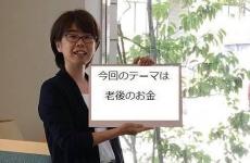 【10/13(日)開催】女性限定のマネーセミナー!テーマは気になる『老後のお金について』
