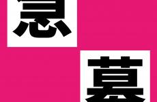 【RECRUIT】mamaskyイベントスタッフ急募