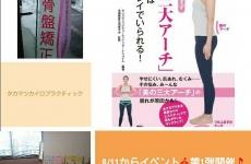 【8/11~16限定】お盆期間に行ける「産後骨盤ケア」!