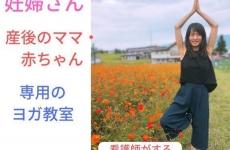 【11月スケジュール公開!】『ma♡makana』のマタニティyoga・ベビーヨガ&ママヨガレッスン♪