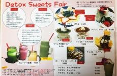 """【7/31まで開催】デトックススイーツフェア♡で、""""食べて"""" 美腸美人を目指そう"""