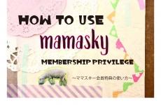 mamasky「ママ会員」になって、子育てライフをお得に楽しもう!