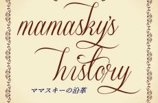 mamasky's history【mamasky沿革(2016年以降)】