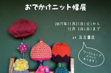 【11/23・12/3開催】ヴィンテージ生地でクリスマスガーランド作りませんか♡