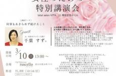 【3/10(日)開催】『VITA(ヴィータ)』11周年記念イベント