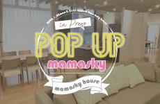 【期間限定mamaskyhouse】「POP UP mamasky」テーマ別ママ会スケジュール一覧
