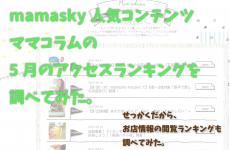 富山のママの「人気」が分かる! 5月のアクセスランキングを調べてみた。