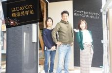 富山で新築を建てるときに絶対に見てほしい「構造見学会」の3つのポイント|mamaskyスタッフ潜入取材