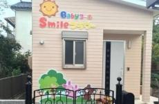 【園児募集】『Babyるーむ Smileフラワー』にて2月入園児募集中。