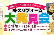 【2/17(土)開催】いよいよ今週末!楽しいイベント盛りだくさんの「夢のリフォーム大発見会」