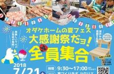【7/21(土)開催】家族で1日遊べる企画がいっぱい!オダケホームの「夏フェス」に行こう♪