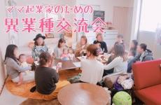 【4/8(月) mamasky house開催】ママ起業家のための異業種交流会