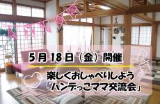 【5/18(金)mamaskyhouseにて】楽しくおしゃべりしよう♪「ハンデっこママ交流会」開催