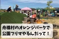 【11/3(土)開催】舟橋村「オレンジパーク」の公園フリマが超絶♡楽しそう!